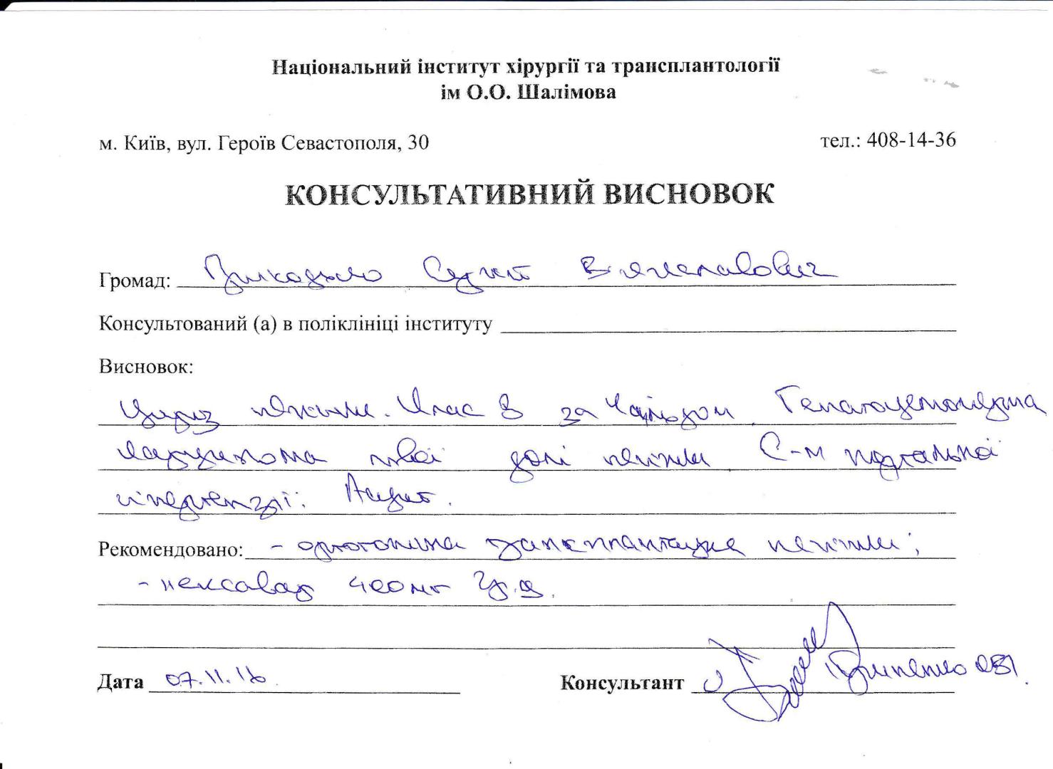 Консультативний висновок (Шалімова)