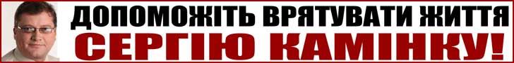 Допоможіть врятувати життя Сергію Камінку!